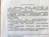 В северном Крыму введён план «Крепость», разыскивают 5 диверсантов