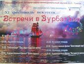 В Феодосии музей А.С.Грина представит «Встречи в Зурбагане»