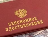 Накопительная часть пенсий в России в 2017 году будет заморожена