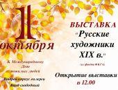 Феодосийская картинная галерея им. И. К. Айвазовского презентует выставку «Русские художники XIX века»