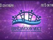 В Крыму стартовал первый международный кинофестиваль «Евразийский мост»