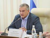 Глава Крыма С.Аксёнов отметил низкую динамику освоения бюджетных средств