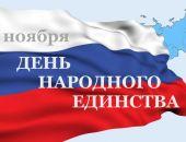 В Феодосии и поселках отметят День народного единства