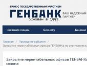 «Генбанк» объявил о закрытии более 100 своих отделений в Крыму