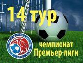Итоги 14-го тура чемпионата Премьер-лиги Крыма по футболу