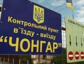 Граница Украины и Крыма сегодня закрыта из-за «технических проблем»