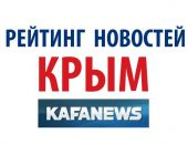 Самые популярные крымские новости среди читателей «Кафы» за 28 ноября – 4 декабря