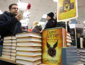 """В России стартовали продажи книги """"Гарри Поттер и проклятое дитя"""""""