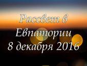 Зимний Крым: рассвет в Евпатории (фоторепортаж):фоторепортаж