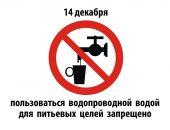 В Феодосии завтра, 14 декабря, будут хлорировать воду
