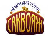 Афиша театра «Саквояж»