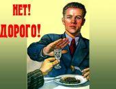 В России предполагают снизить цены на водку