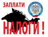 Госкомрегистр передал налоговой службе данные о 650 тыс. объектов недвижимости в Крыму