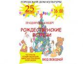 В Феодосии пройдут «Рождественские встречи»