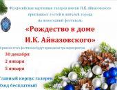 Феодосийская картинная галерея им. И.Айвазовского приглашает на Рождество
