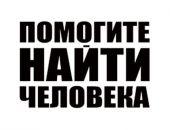 Разыскивается 19-летний Сергей Могылдя