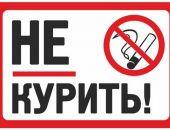 В России думают о запрете продажи табака родившимся с 2015 года, - они не смогут курить и после 18 лет