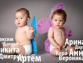 Самые популярные имена новорождённых в Крыму в декабре – Артём, Никита, Анна и Арина