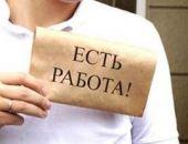 В Крыму на рынке труда наиболее востребованы продавцы и работники туристической сферы