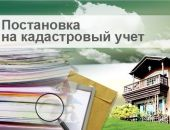 С 2017 года поставить недвижимость на кадастровый учёт могут только собственники