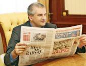 Поздравление главы Крыма Сергея Аксёнова с Днём российской печати