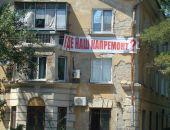 МинЖКХ Крыма отчиталось о ремонте 358 многоквартирных домов