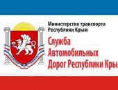 Служба автомобильных дорог Крыма получила нового руководителя