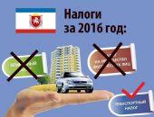 В этом году крымчане не будут платить налоги на недвижимость и земельные участки