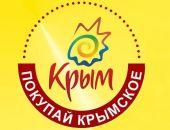 Аксёнов предложил начать борьбу с контрафактным продовольствием, наводнившим Крым