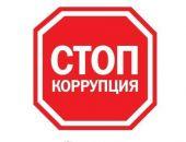 МВД призывает бороться с коррупцией