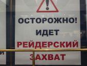 В Крыму сегодня совершена попытка рейдерского захвата завода в Симферополе