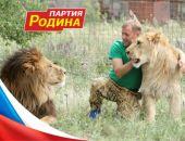 Владелец крымского парка львов «Тайган» Олег Зубков написал заявление о выходе из партии «Родина»