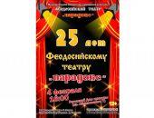 Феодосийский театр «Парадокс» зовет на юбилей