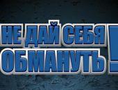 Полиция Крыма призывает граждан не поддаваться на уловки телефонных мошенников