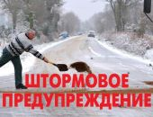 МЧС Крыма предупредило о гололедице и морозах до -10 градусов на ЮБК