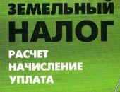 В Крыму к начислению земельного налога готовы данные по 78% земельных участков