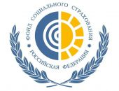 Фонд социального страхования Российской Федерации информирует
