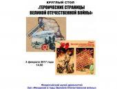 В Феодосии состоится круглый стол «Героические страницы Великой Отечественной войны»