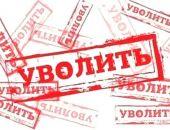 В Крыму главы четырёх администраций останутся на своих постах, остальные могут быть уволены