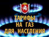 Госкомцен внёс ясность по тарифам на газ для населения в Крыму