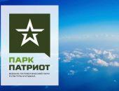 Конфликтная ситуация вокруг строительства парка «Патриот» в Крыму не касается Минобороны