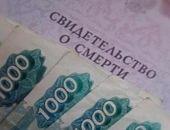 Феодосийцам продолжают выплачивать пособие на погребение