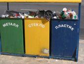 Власти Крыма думают, как приучить крымчан к раздельному сбору мусора
