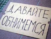 В Феодосии состоится акция «Обними весь Крым»