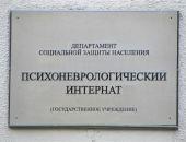 В Крыму в этом году начнут строить три психоневрологических учреждения