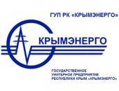 В Крыму из-за непогоды без электроснабжения остаются жители 21 населенного пункта