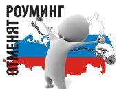 Операторы мобильной связи в России отмену роуминга начнут с Крыма