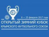 Сыграны первые три матча Открытого зимнего Кубка КФС