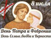 День святого Валентина – дешёвая духовная подделка и коммерческий проект, – Аксёнов
