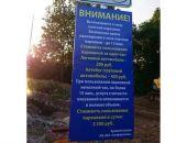 Власти проверяют обоснованность цен на парковку в аэропорту Симферополя